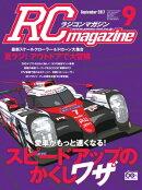 RCmagazine 2017年9月号