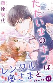 Love Silky ただいまのキスはレンタル奥さまと story12【電子書籍】[ 藤原規代 ]
