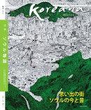 Koreana - Spring 2013 (Japanese)