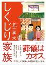しくじり家族【電子書籍】[ 五十嵐大 ]