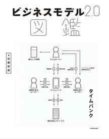 ビジネスモデル2.0図鑑【電子書籍】[ 近藤 哲朗 ]