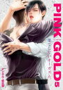 PINK GOLD5【デジタル・修正版】【電子書籍】[ 池玲文 ]