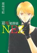 超嗅覚探偵NEZ 1