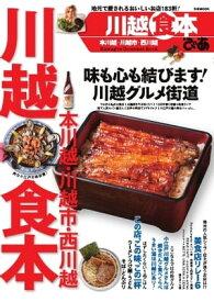 川越食本 20152015【電子書籍】