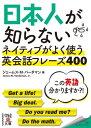 日本人が知らない ネイティブがよく使う英会話フレーズ400【電子書籍】[ ジェームス・M・バーダマン ]