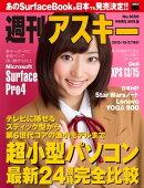 週刊アスキー No.1050 (2015年10月27日発行)