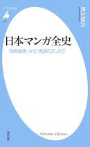 日本マンガ全史