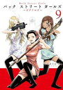 Back Street Girls9巻【電子書籍】[ ジャスミン・ギュ ]