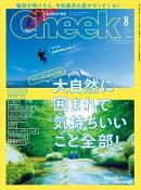 月刊Cheek 2019年8月号