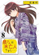 泉さんは未亡人ですし… STORIAダッシュ連載版Vol.8