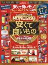 100%ムックシリーズ MONOQLO 安くて良いモノ the BEST 2019-2020【電子書籍】[ 晋遊舎 ]