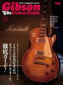 三栄ムック ギブソン'50sギターガイド