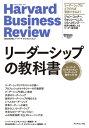 ハーバード・ビジネス・レビュー リーダーシップ論文ベスト10 リーダーシップの教科書【電子書籍】[ ハーバード・ビ…