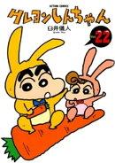 クレヨンしんちゃん 22巻