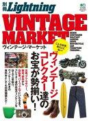 別冊Lightning Vol.111 ヴィンテージ・マーケット