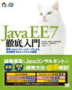 Java EE 7徹底入門 標準Javaフレームワークによる高信頼性Webシステムの構築【電子書籍】[ 寺田佳央 ]