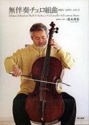 無伴奏チェロ組曲