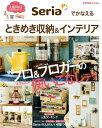 Como特別編集 Seriaでかなえる ときめき収納&インテリア【電子書籍】