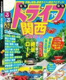 るるぶドライブ関西ベストコース'19