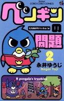 ペンギンの問題(2)
