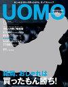 UOMO 2017年6月号【電子書籍】[ 集英社 ]
