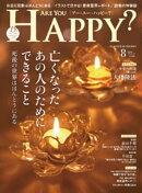 Are You Happy? (アーユーハッピー) 2019年8月号