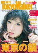 週刊 東京ウォーカー+ 2017年No.50 (12月13日発行)