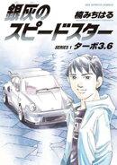 銀灰のスピードスター(1)