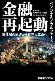 金融再起動 旧体制の崩壊から世界大革命へ【電子書籍】[ ベンジャミン・フルフォード ]