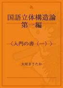 国語立体構造論 第一編〈入門の書(一)〉