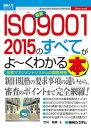 図解入門ビジネス 最新ISO9001 2015のすべてがよーくわかる本【電子書籍】[ 打川和男 ]