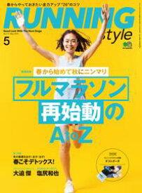 Running Style(ランニング・スタイル) 2019年5月号 Vol.117【電子書籍】