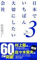 日本でいちばん大切にしたい会社3(あさ出版電子書籍)