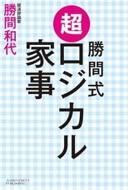 勝間式 超ロジカル家事【電子書籍】[ 勝間和代 ]