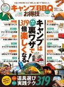 晋遊舎ムック お得技シリーズ129 キャンプ&BBQお得技ベストセレクションmini