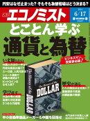 週刊エコノミスト 2014年 6/17号 [雑誌]