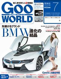 GooWORLD 2015年7月号2015年7月号【電子書籍】
