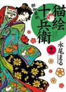 猫絵十兵衛 〜御伽草紙〜 / 11