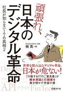 頑張れ、日本のデジタル革命