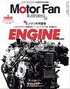 Motor Fan illustrated Vol.160【電子書籍】[ 三栄 ]