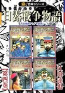 【極!合本シリーズ】 日露戦争物語4巻