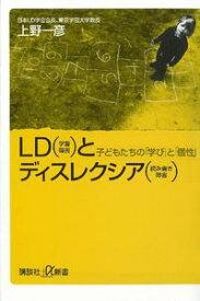 LD(学習障害)とディスレクシア(読み書き障害)【電子書籍】[ 上野一彦 ]