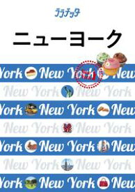 ララチッタ ニューヨーク(2020年版)【電子書籍】