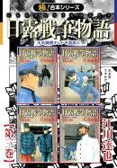 【極!合本シリーズ】 日露戦争物語3巻