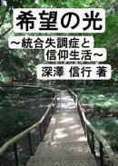希望の光 〜統合失調症と信仰生活〜