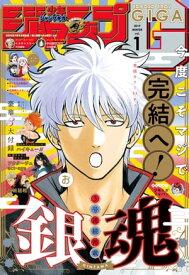 ジャンプGIGA 2019 WINTER vol.1【電子書籍】[ 週刊少年ジャンプ編集部 ]