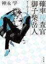 確率捜査官 御子柴岳人 ゲームマスター【電子書籍】[ 神永 学 ]