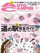 AutoCamper 2018年 3月号
