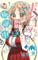 ポンコツちゃん検証中(1)