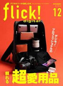 flick! Digital 2019年12月号 vol.98【電子書籍】